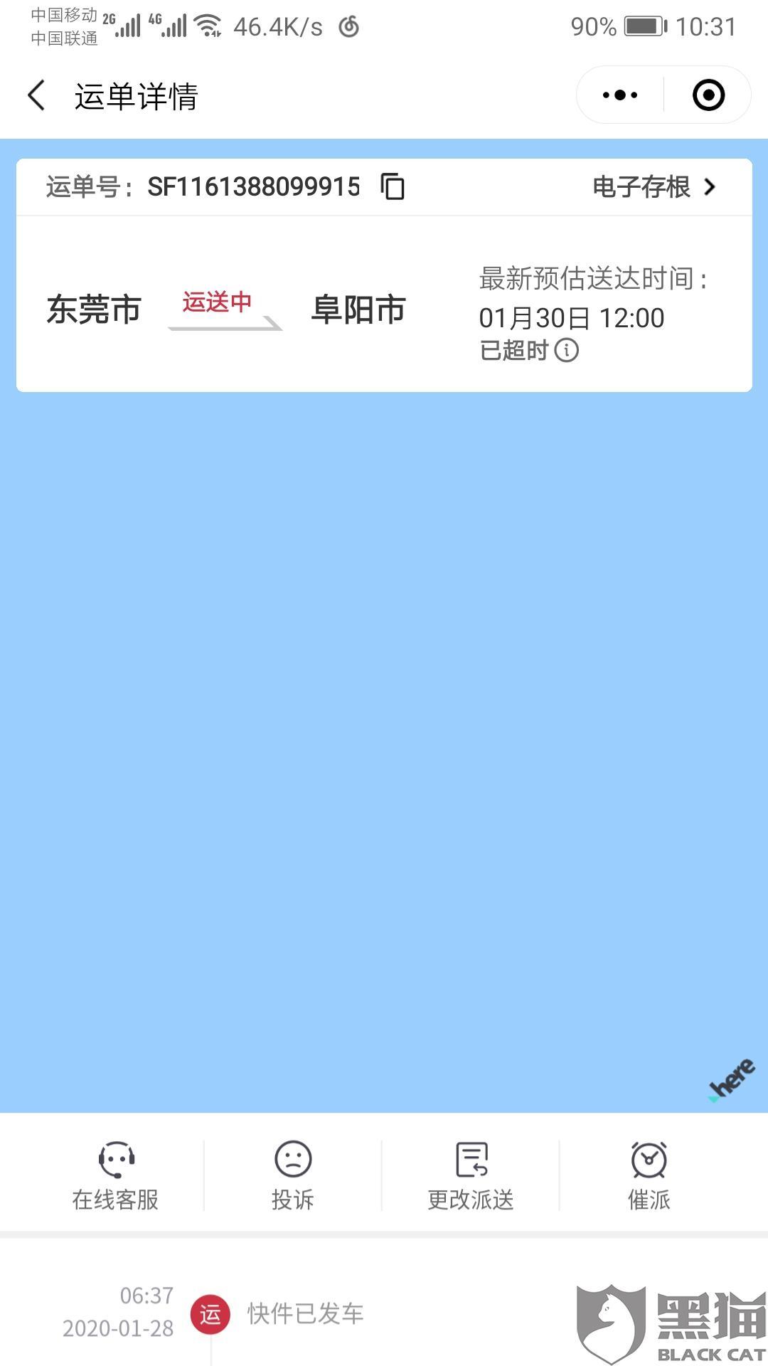 黑猫投诉:这就是中国第一的顺丰快递?