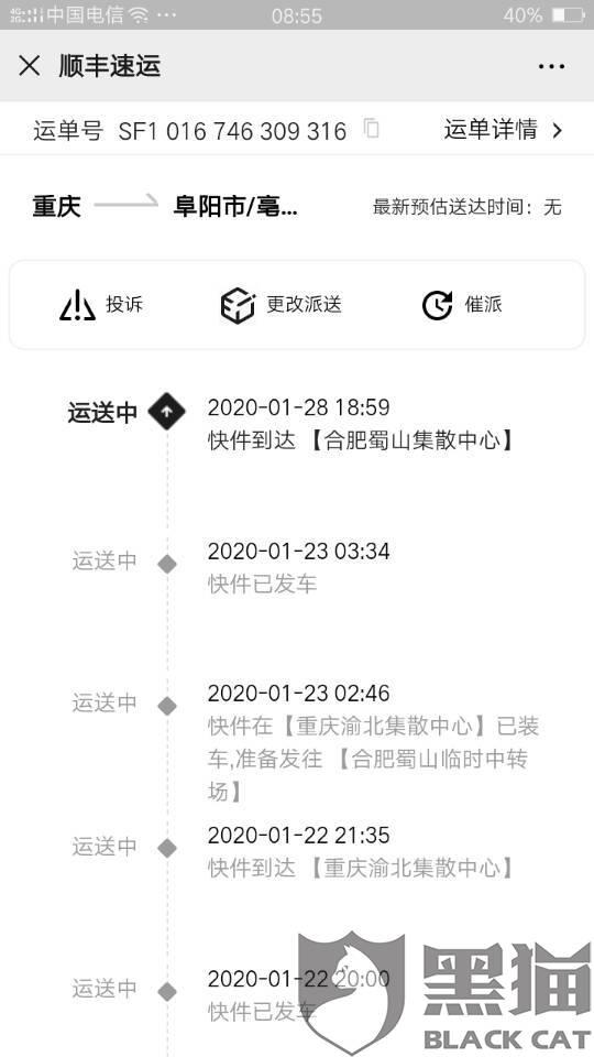 黑猫投诉:物流太慢,从重庆到合肥蜀山用了五天。