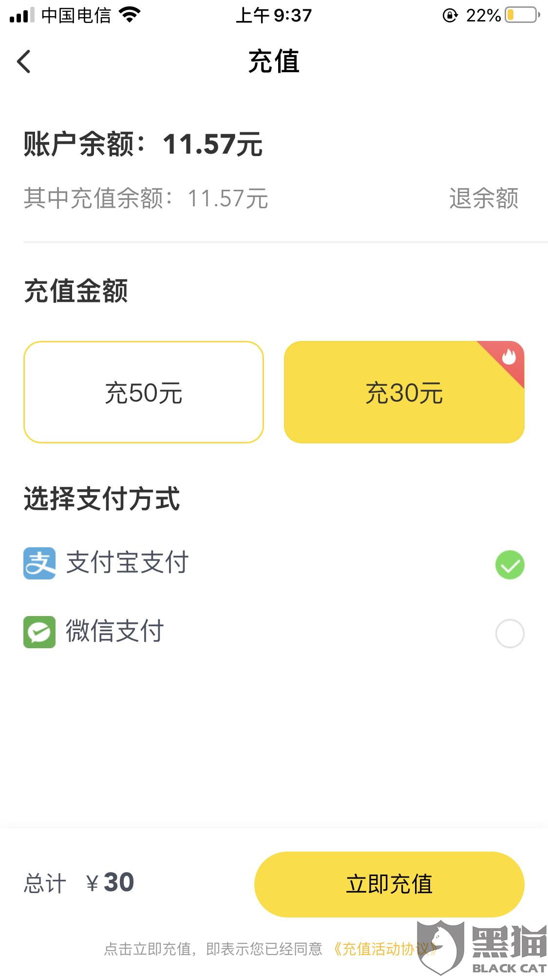 黑猫投诉:ofo共享单车返钱app霸王条款不清晰请退余额和押金