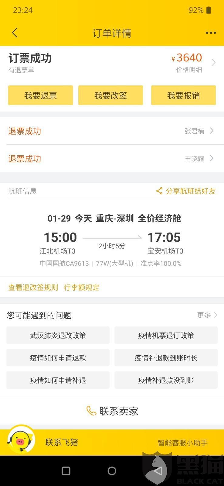 黑猫投诉:飞猪中国国际航空旗舰店