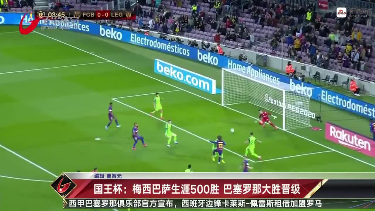 视频-国王杯:梅西巴萨生涯500胜 巴塞罗那大胜晋级
