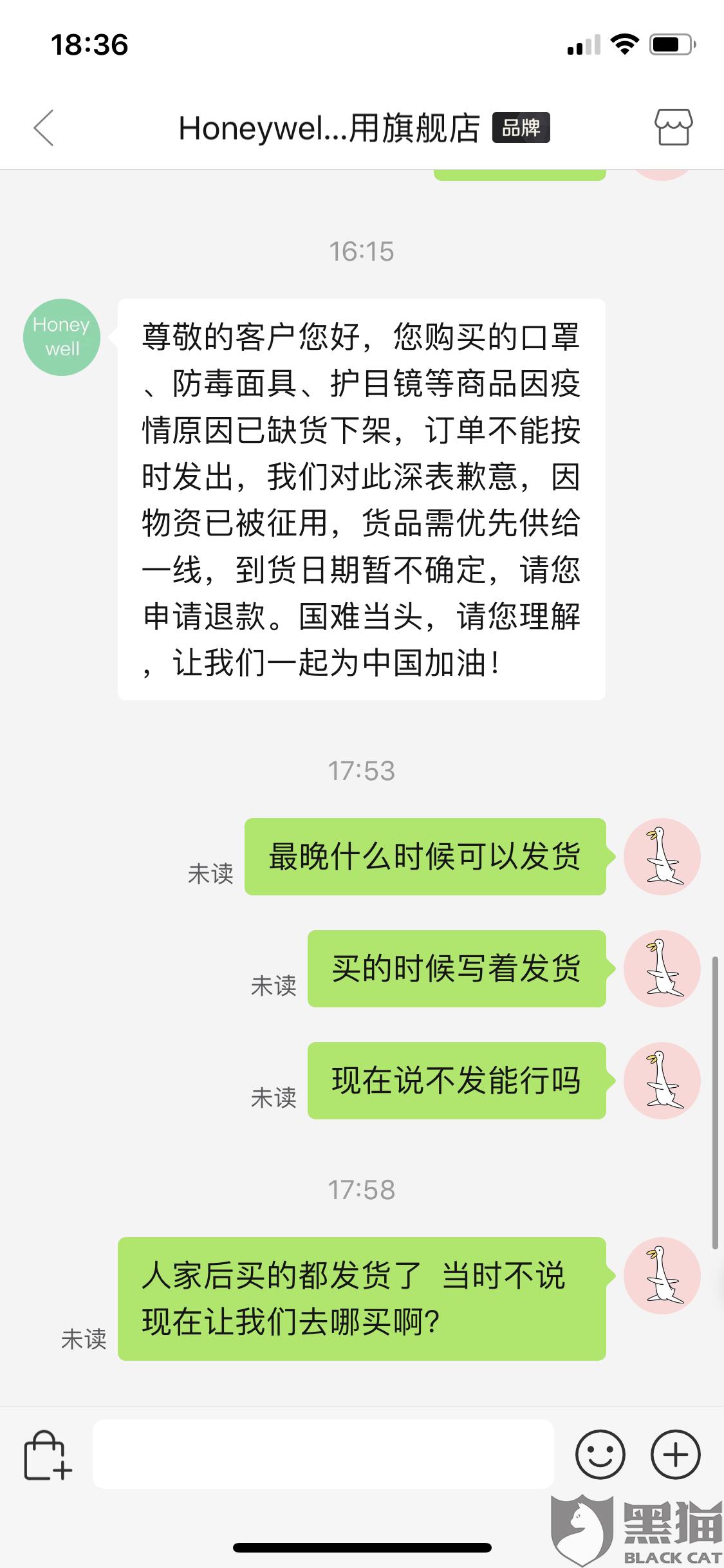 黑猫投诉:Honeywell居家日用旗舰店 椒棱劳保用品超市拒不发货