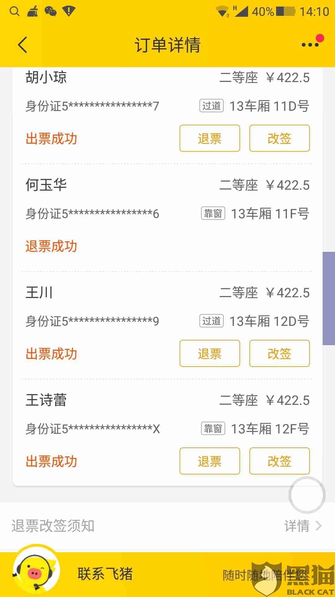 黑猫投诉:1月23日在飞猪平台订了四张重庆西到南宁东的动车票,其中儿童票一张。