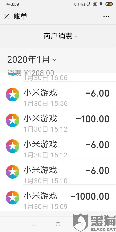 黑猫投诉:商户全称:北京瓦力网络科技有限公司 商品:葫芦娃-元宝