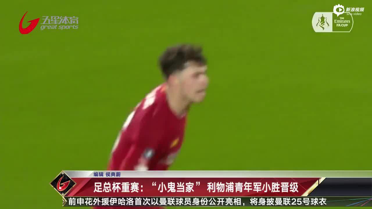 视频-足总杯重赛:小鬼当家 利物浦青年军小胜晋级
