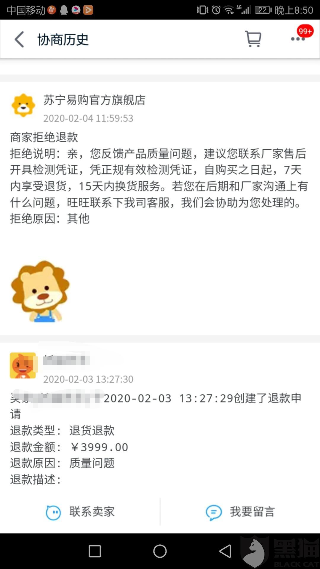 黑猫投诉:苏宁易购天猫黑点拒绝7天无理由退货退款