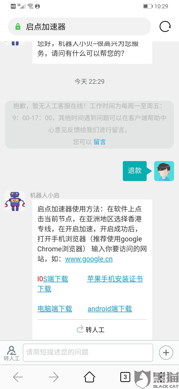 黑猫投诉:重庆安云网络科技有限公司有款App启点加速器不管用,现希望退款