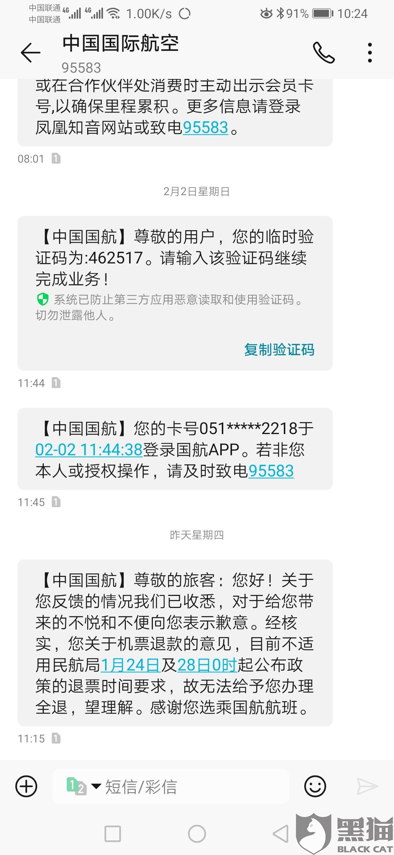黑猫投诉:由于疫情原因在飞猪国航旗舰店申请了机票退票,中国国际航空坚持扣了天价手续费