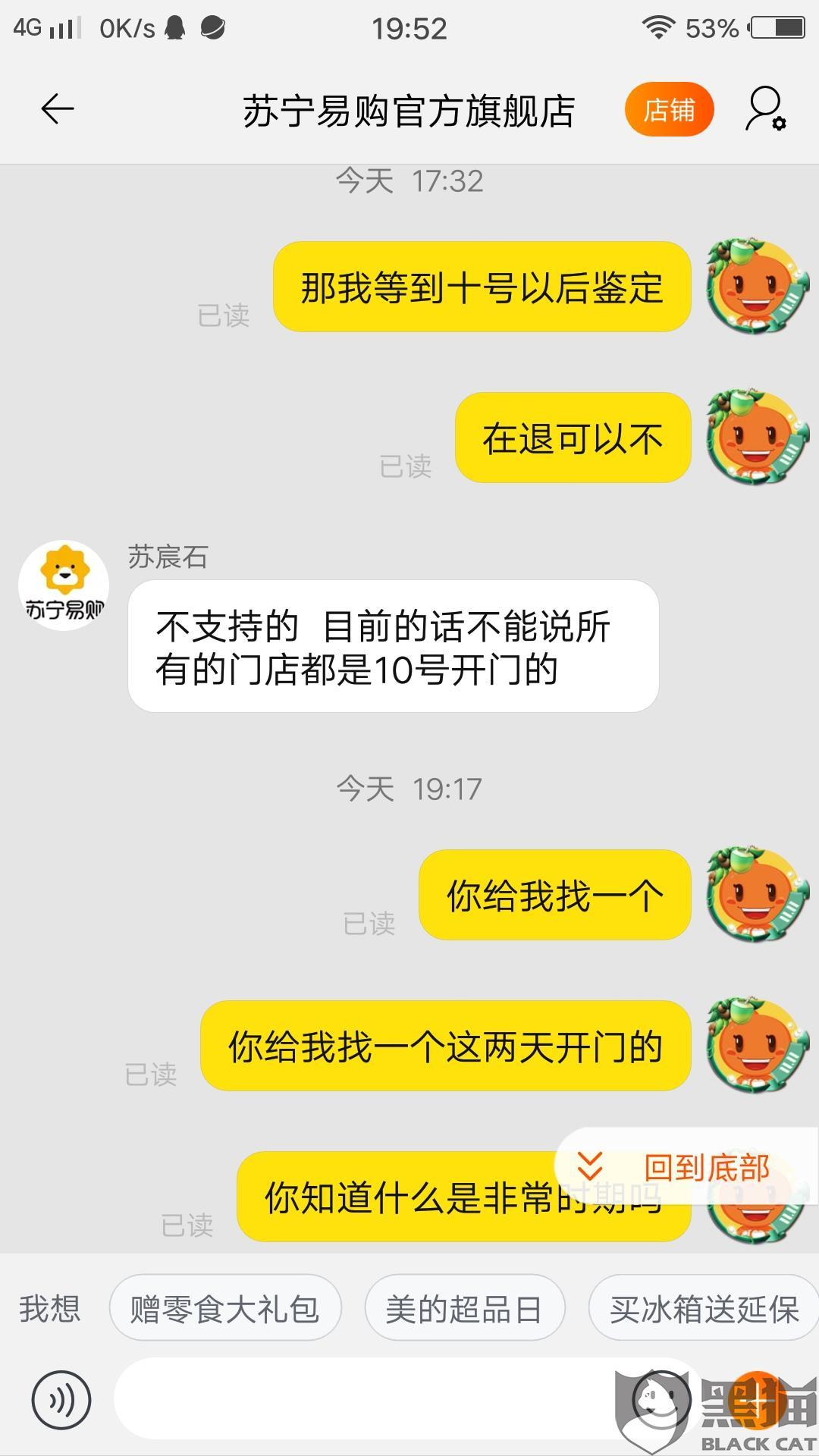黑猫投诉:天猫苏宁易购的的苹果8p手机在激活过程中出现触摸屏故障,承诺七天退换货不履行。