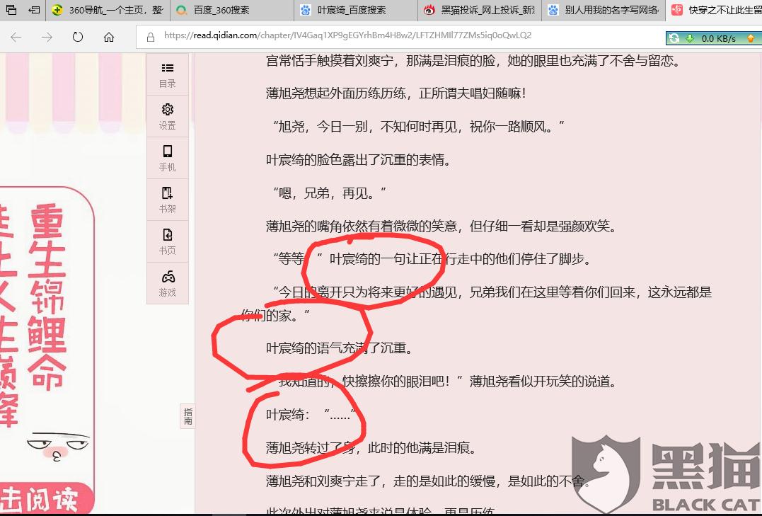 黑猫投诉:关于涉及起点中文网侵犯本人姓名及名誉权