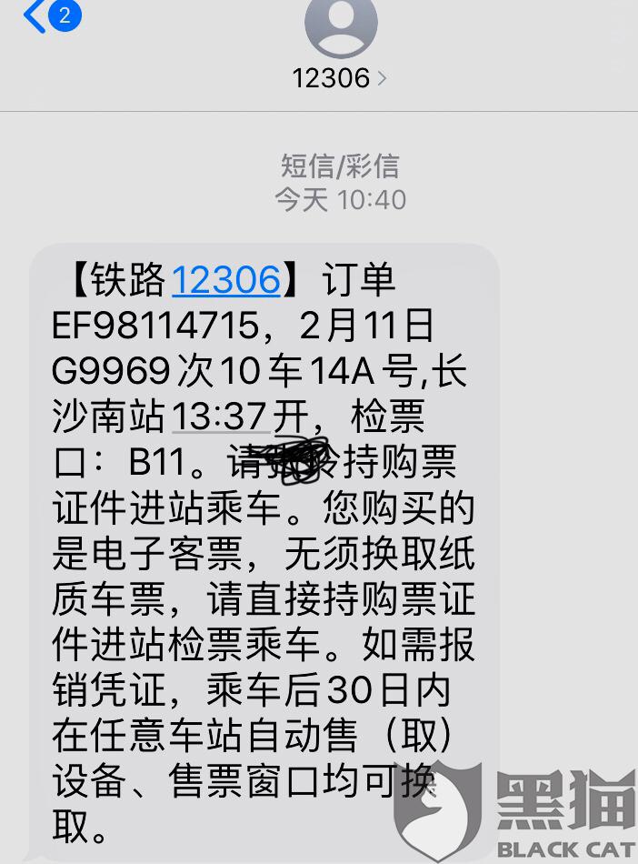黑猫投诉:飞猪平台抢票软件出票时间紧迫,导致顾客赶不上车
