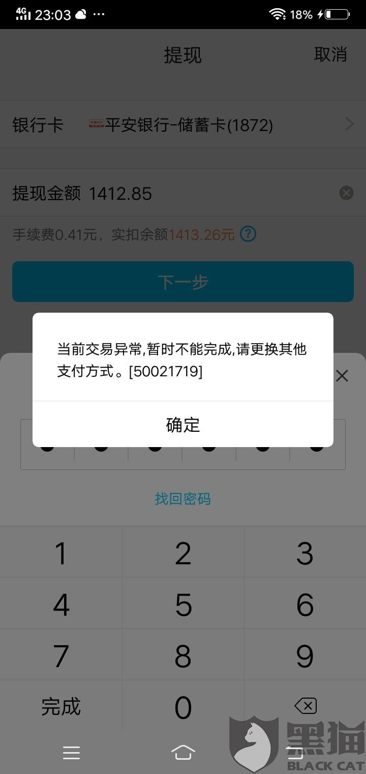 黑猫投诉:QQ钱包提现不了
