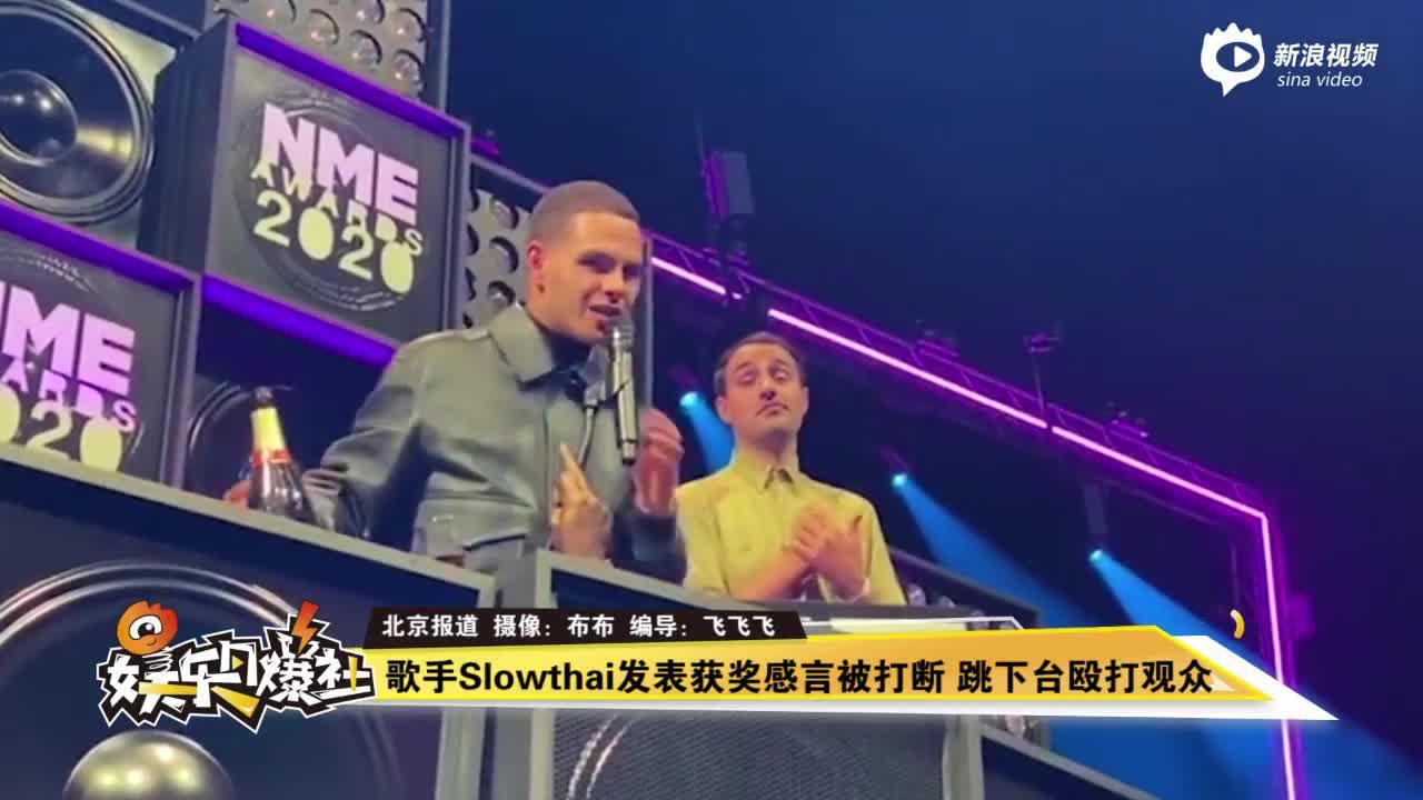 视频:歌手Slowthai发表获奖感言被打断 跳下台殴打观众