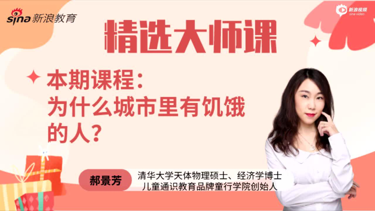 郝景芳:为什么城市里有饥饿的人