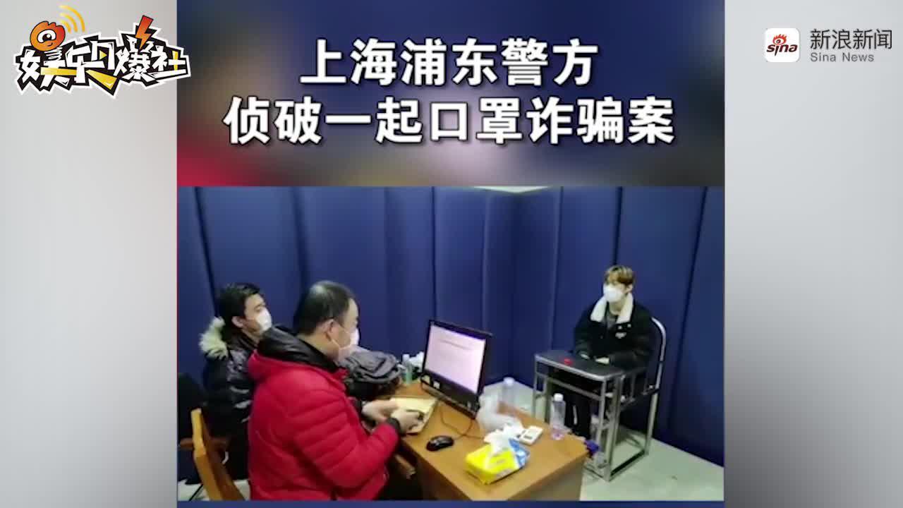视频:乐华回应旗下艺人诈骗被抓 已解除训练生合同
