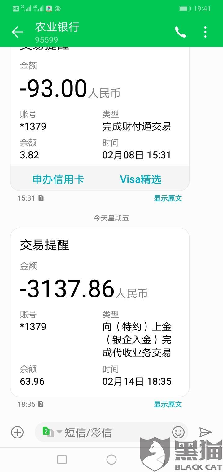 黑猫投诉:【中国农业银行】您尾号1379账户02月14日18:35向(特约)上金(银企入金