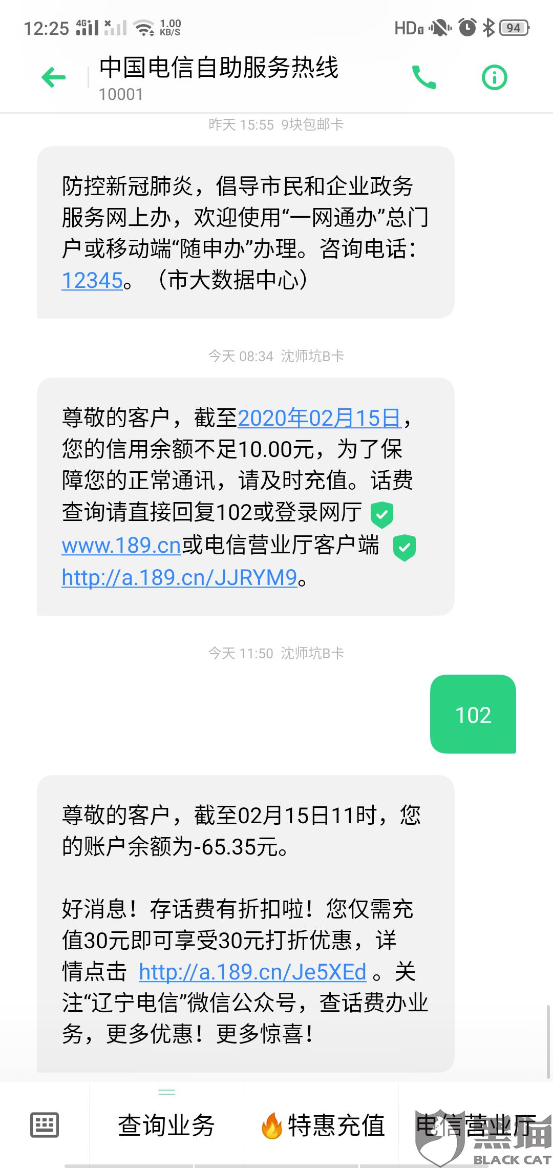 黑猫投诉:SIM卡欠费初始,中国电信未及时通知,导致话费以流量消耗的方式增多