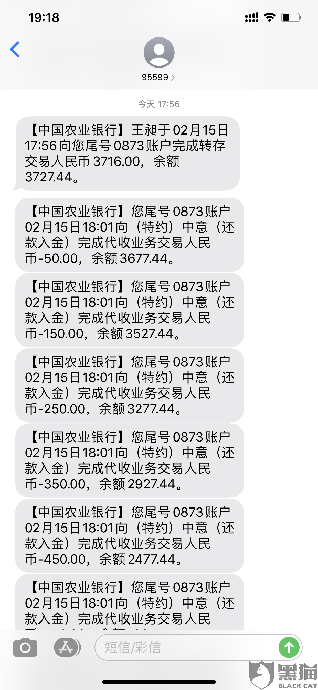 黑猫投诉:中国农业银行20秒钟内向(特约)中意(还款入金)完成代收业务合计3563.01元