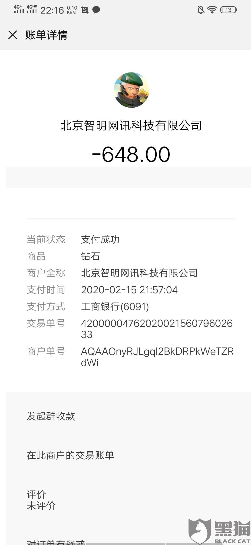 """黑猫投诉:北京智明网讯科技有限公司""""战地红警""""游戏不理睬不退款"""