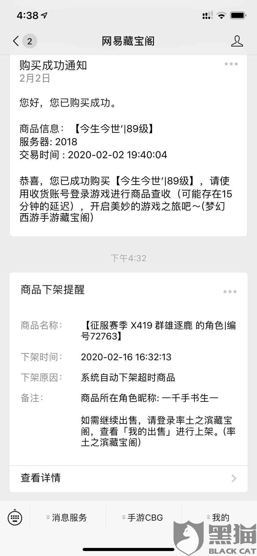 黑猫投诉:率土之滨藏宝阁不允许调低账号价格导致卖不出