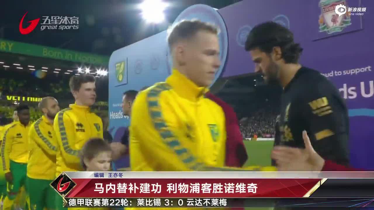 视频-马内替补建功 利物浦客胜诺维奇17连胜