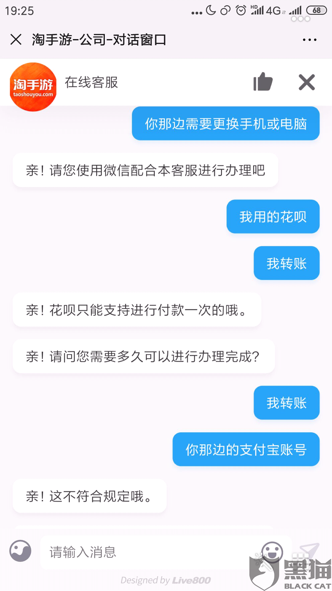 黑猫投诉:北京畅游时代数码技术有限公司          对方以淘手游客服的方式来骗钱