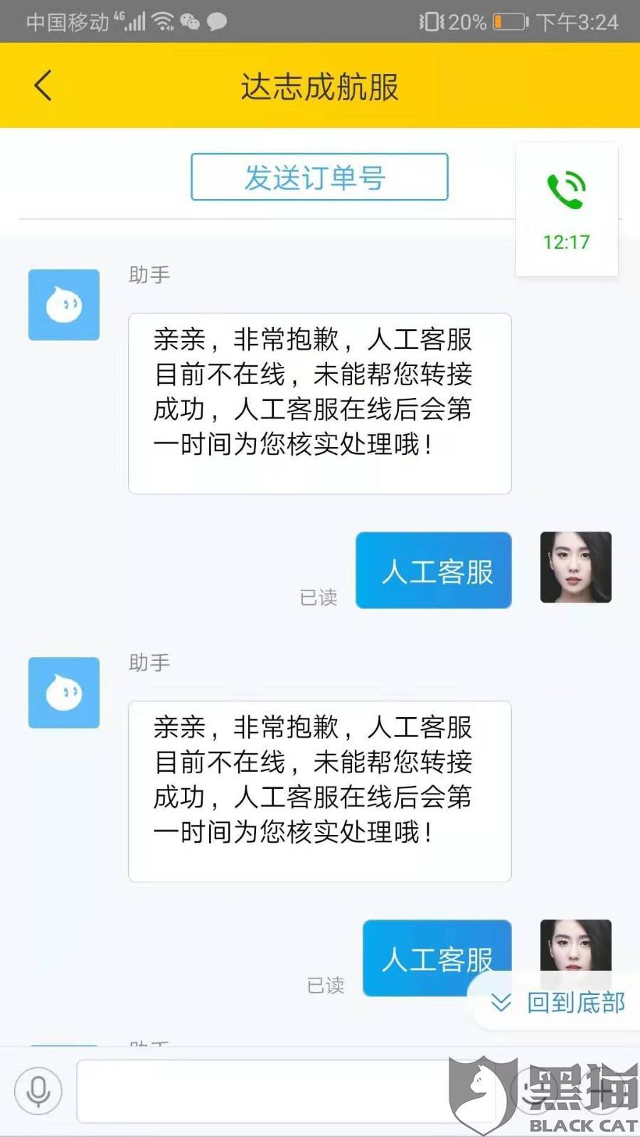 黑猫投诉:投诉深圳市达志成航服与飞猪飞机票退款问题