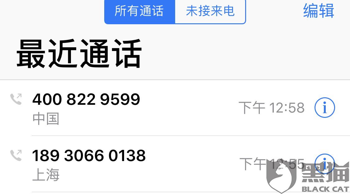 黑猫投诉:1月20号快递放进上海虹桥火车站的快递柜,至今还未发货