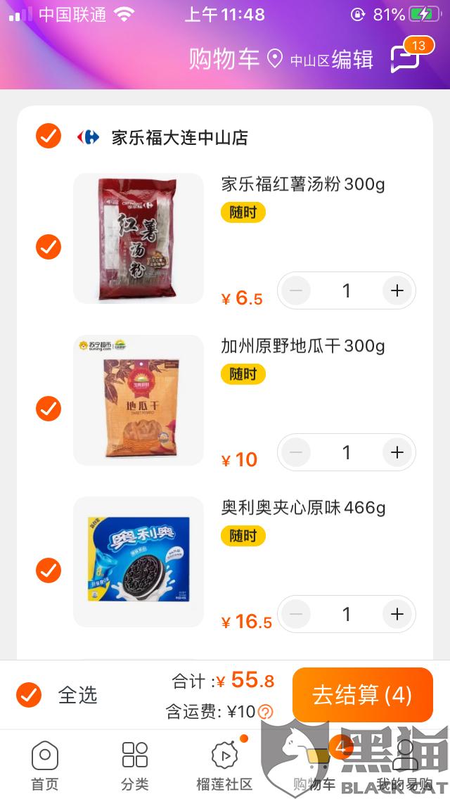 黑猫投诉:苏宁易购大连家乐福中山店上架商品百分之六十付款会被告知无货