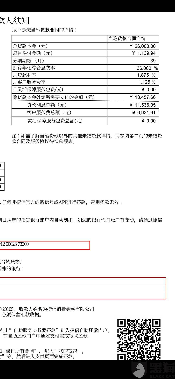 黑猫投诉:霸王条款。服务费收我7000元。提前还款要三个月的申请时间。