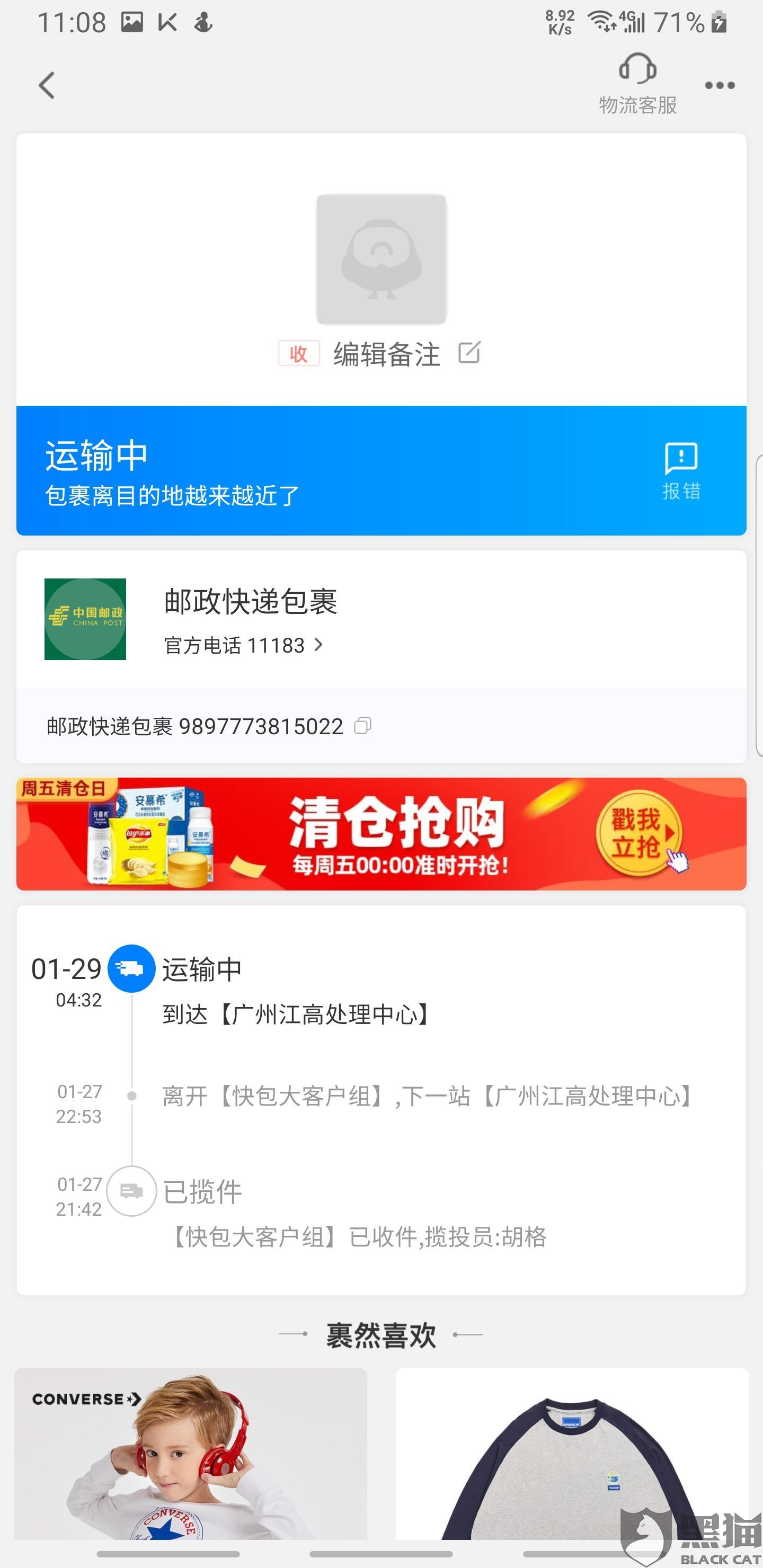 黑猫投诉:中国邮政快递不运送邮件,客服服务态度极差