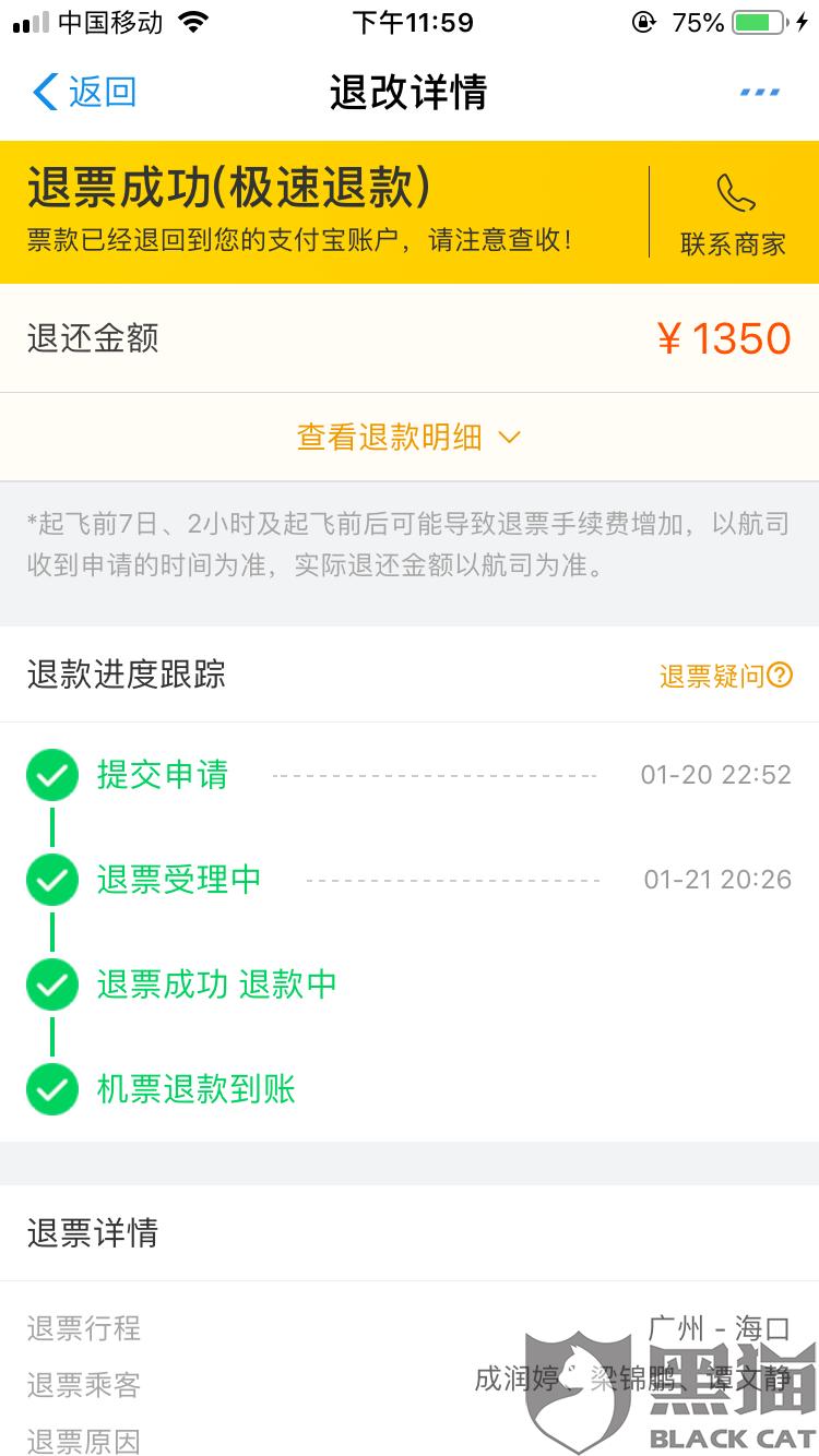 黑猫投诉:1月28日广州飞海口退票费用没有退完全