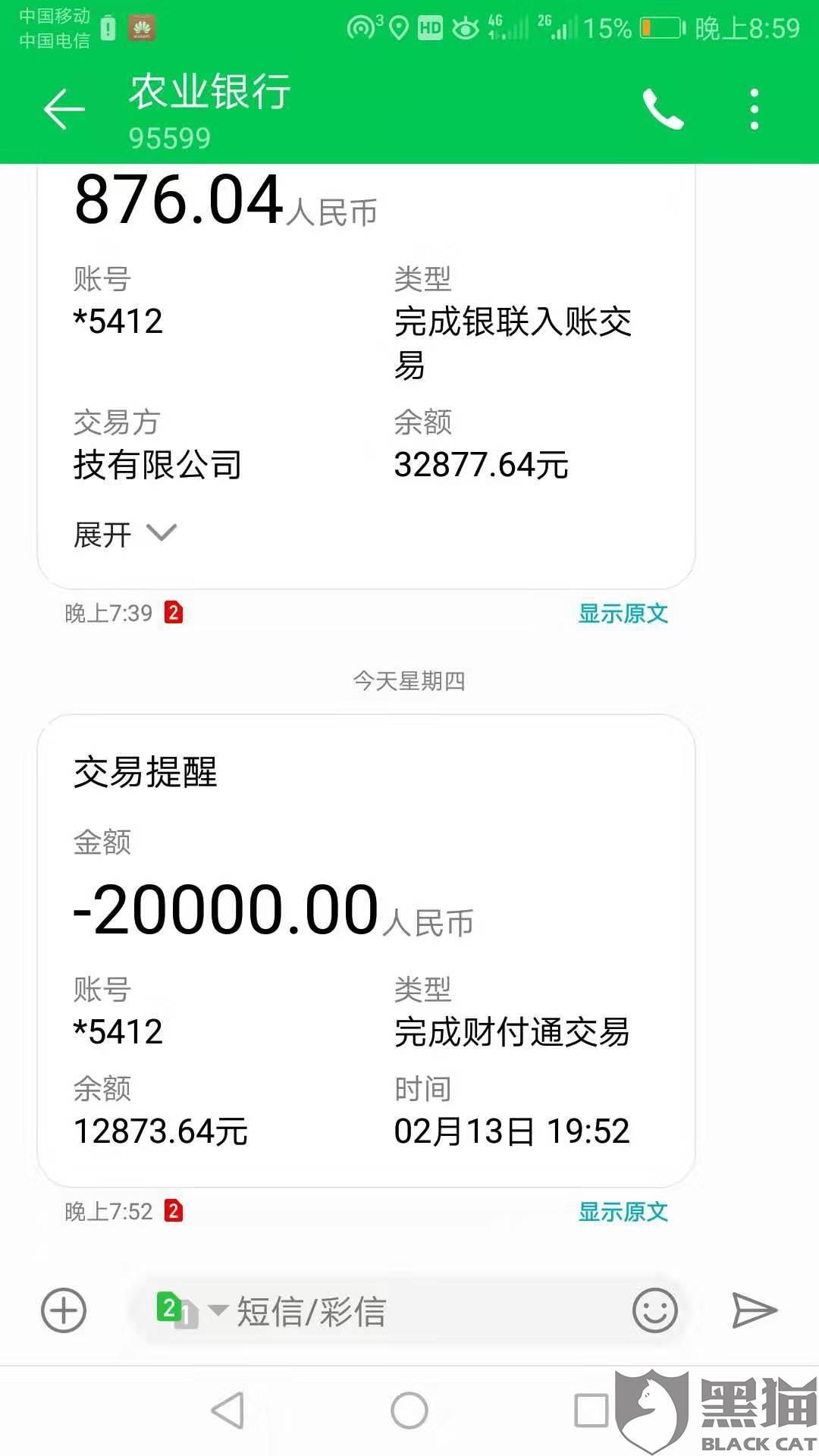 黑猫投诉:中国农业银行客户服务中心用时2天解决了消费者投诉