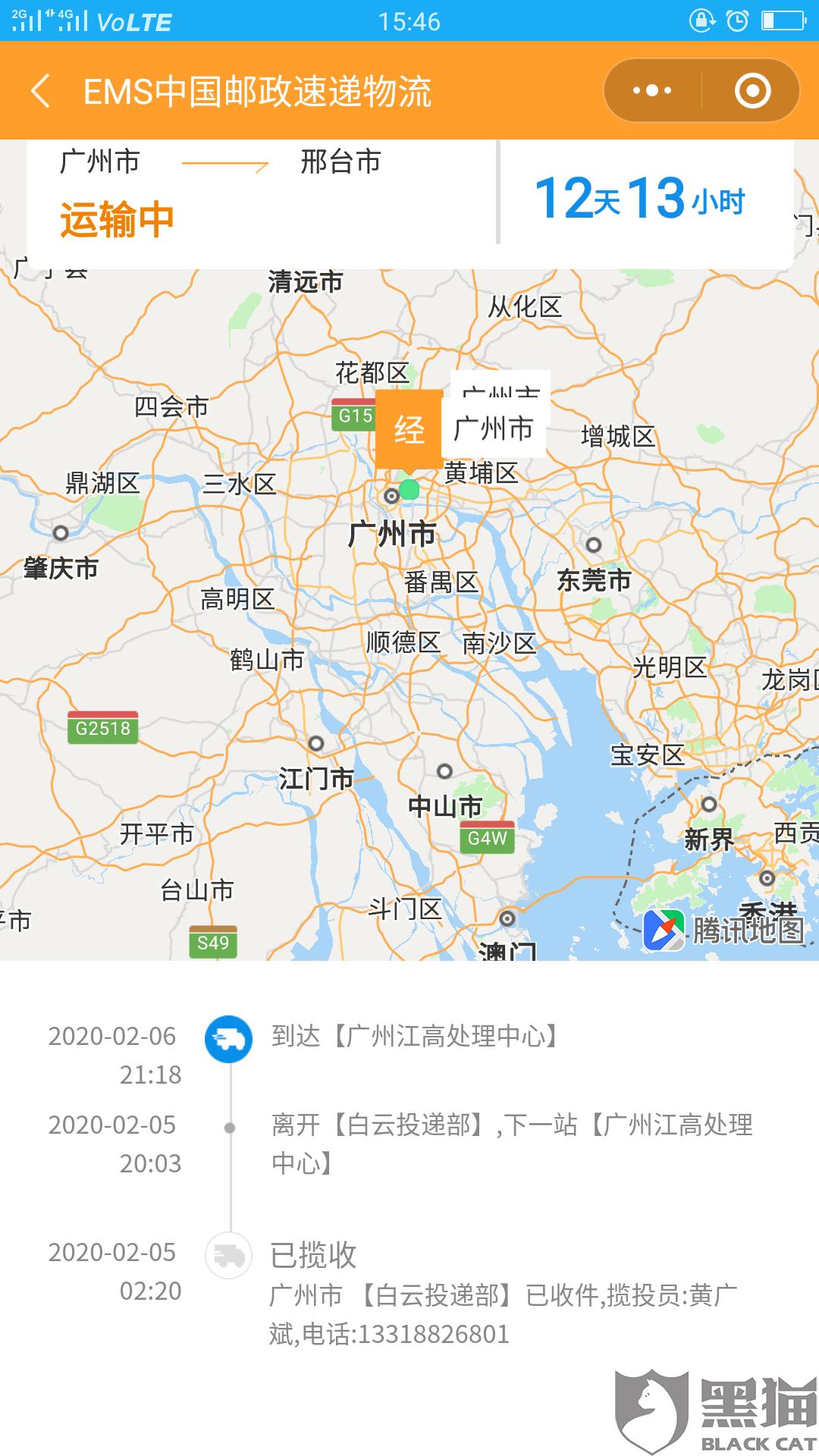 黑猫投诉:我有11个包裹,已经卡在中国邮政江高处理中心长达15天之久,期间多方面联系无一人