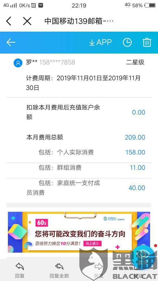 黑猫投诉:中国移动业务人员没有告知本人情况下。私自开通手机业务。直到今天登陆手机营业厅。