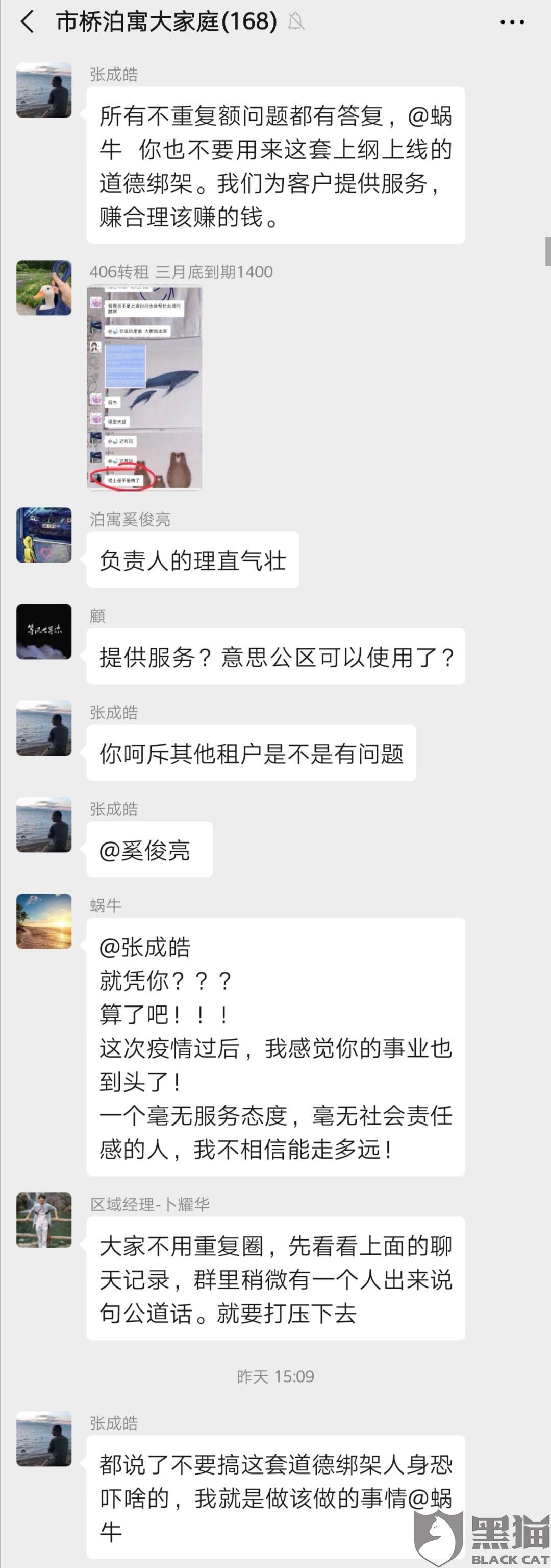 黑猫投诉:广州泊寓张明皓需要为租户道歉