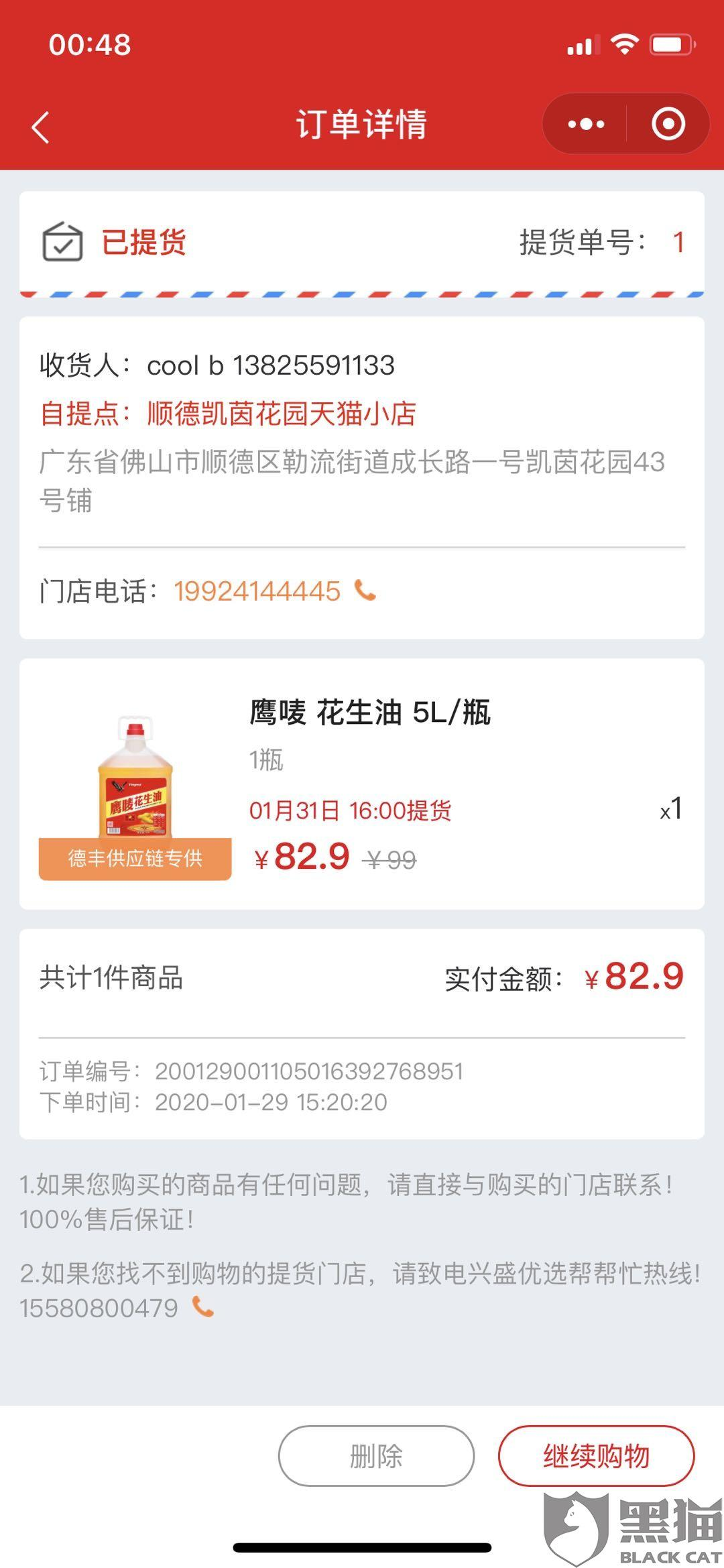 黑猫投诉:商品未送达实体店,并没有自提货品,app却显示已提货