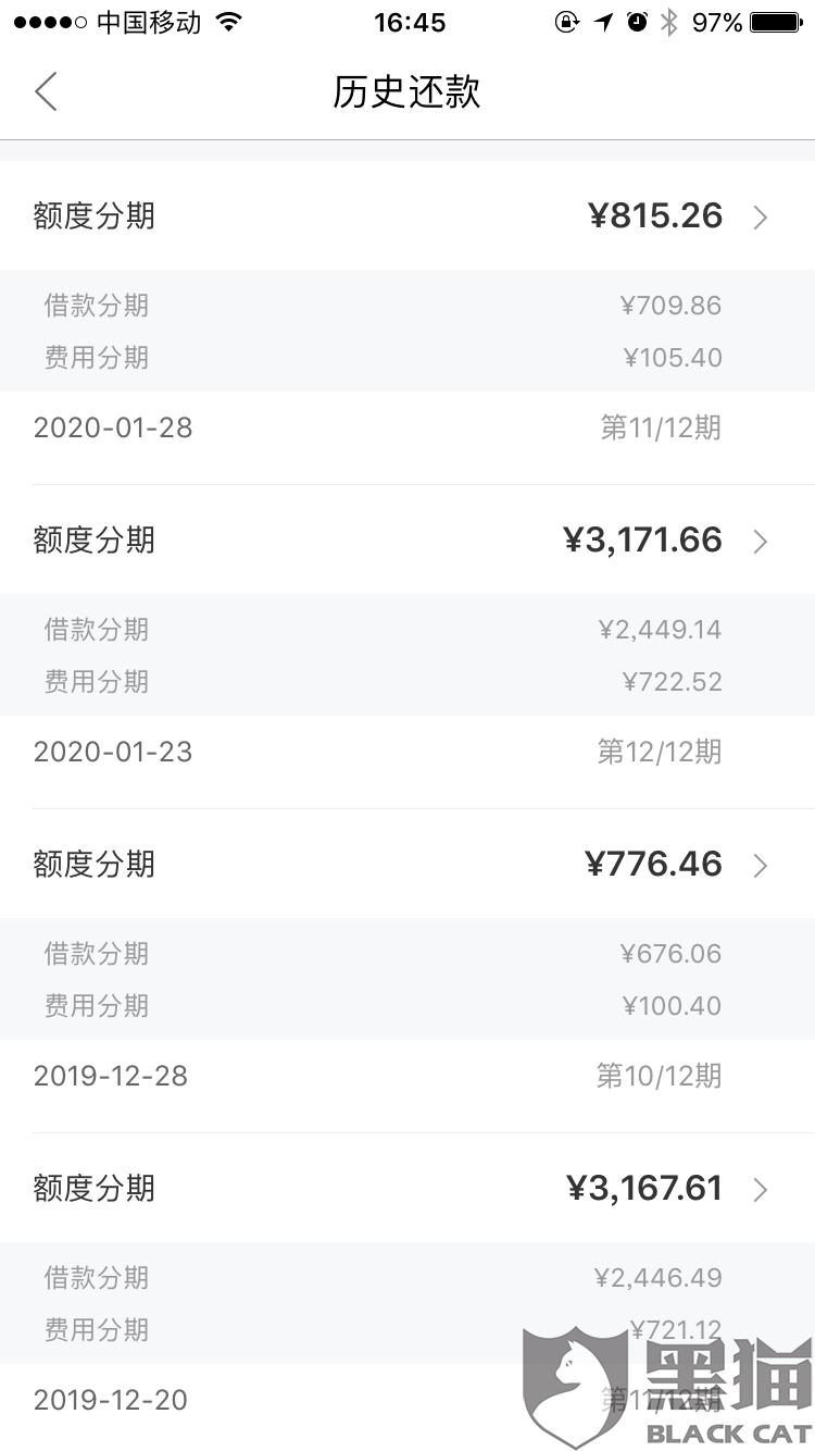 黑猫投诉:山东潍坊银行通过玖富万开平台放高利贷