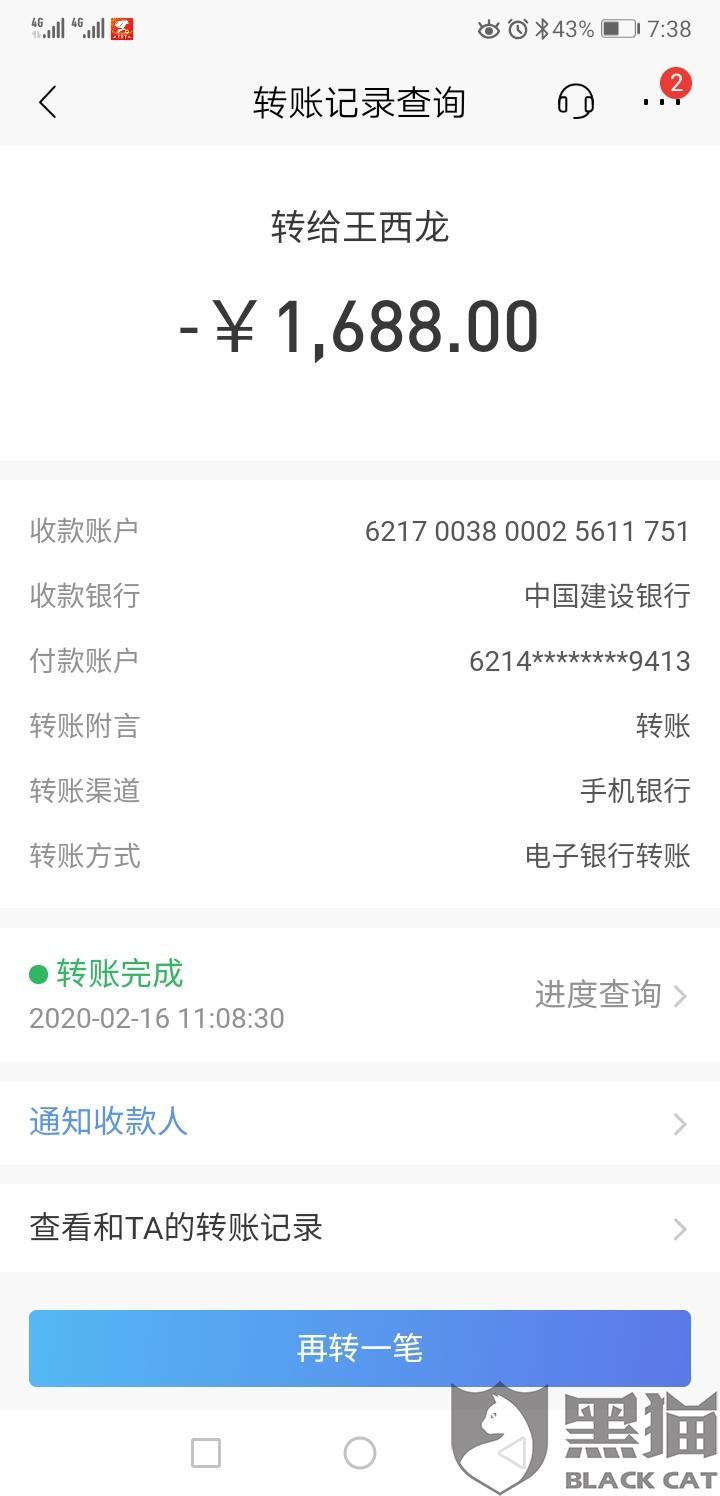 黑猫投诉:在宜信普惠办理贷款业务,因银行卡号填错,一只无法提现