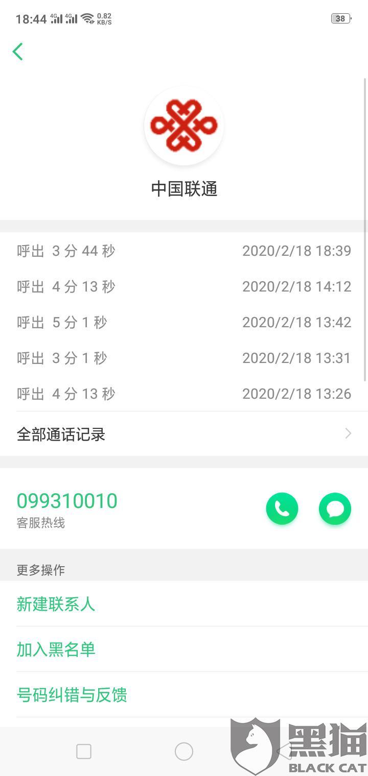 黑猫投诉:中国联通新疆石河子分公司用时20小时解决了消费者投诉