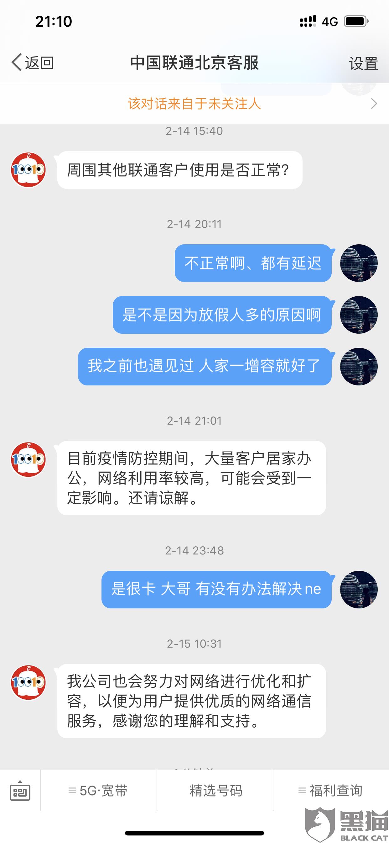黑猫投诉:解决密云区鼓楼街道网络延迟问题