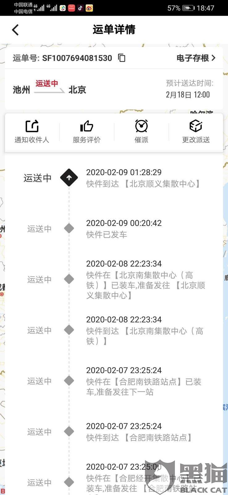 黑猫投诉:7号寄的快递  9号到北京   物流信息在北京顺义集散中心不动了