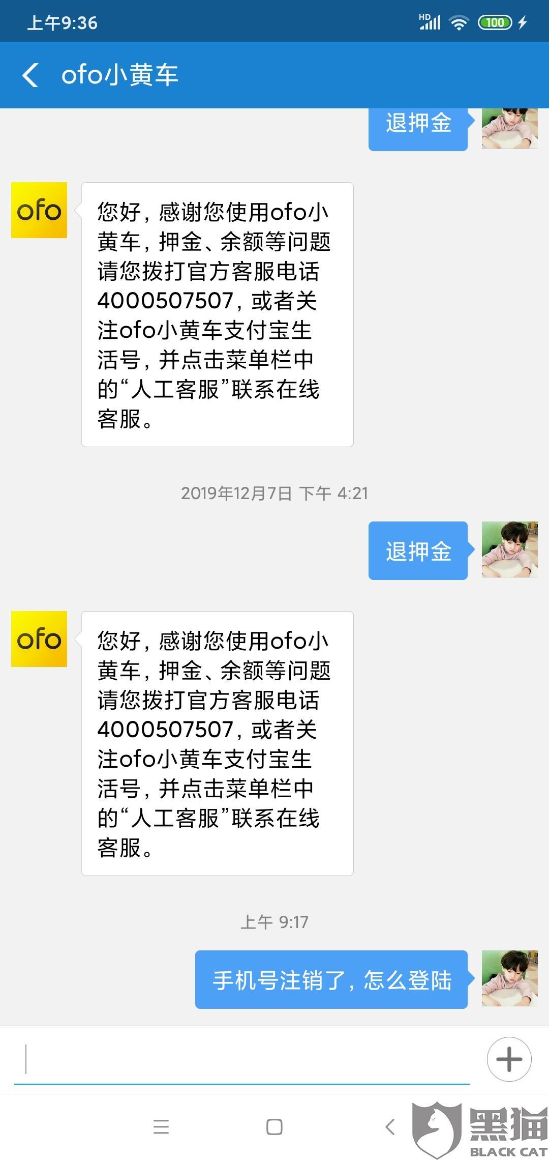 黑猫投诉:ofo小黄车登陆用的手机号注销了,登陆不了,联系客服联系不到