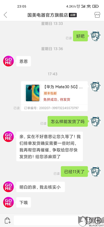 黑猫投诉:拼多多国美电器官方旗舰店商品拒不发货