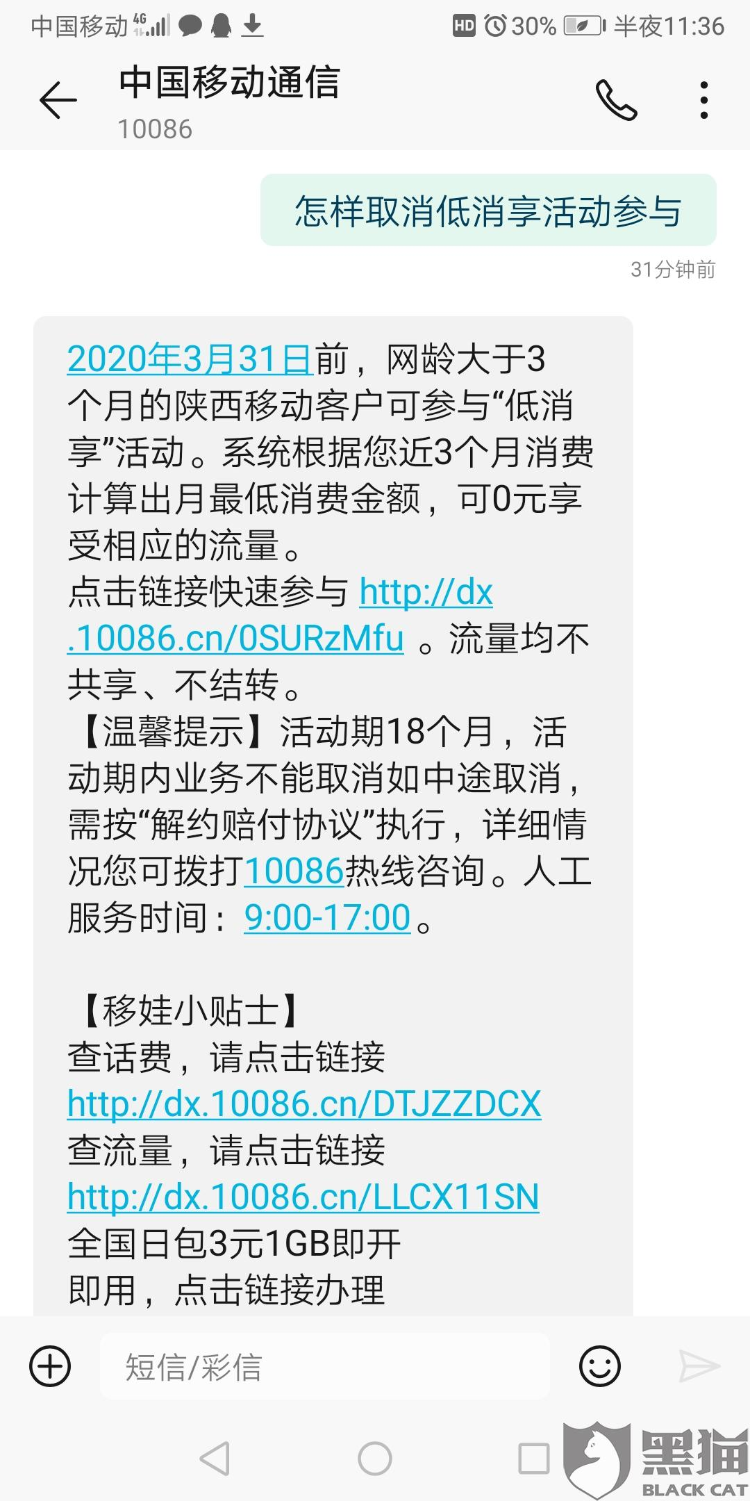 黑猫投诉:中国移动10086给我发送了一个不完整短信,导致我的大量消费霸王条款还不准取消