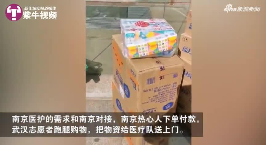 江苏援汉医疗队急需208双凉拖!两地志愿者联手在武汉半天凑齐
