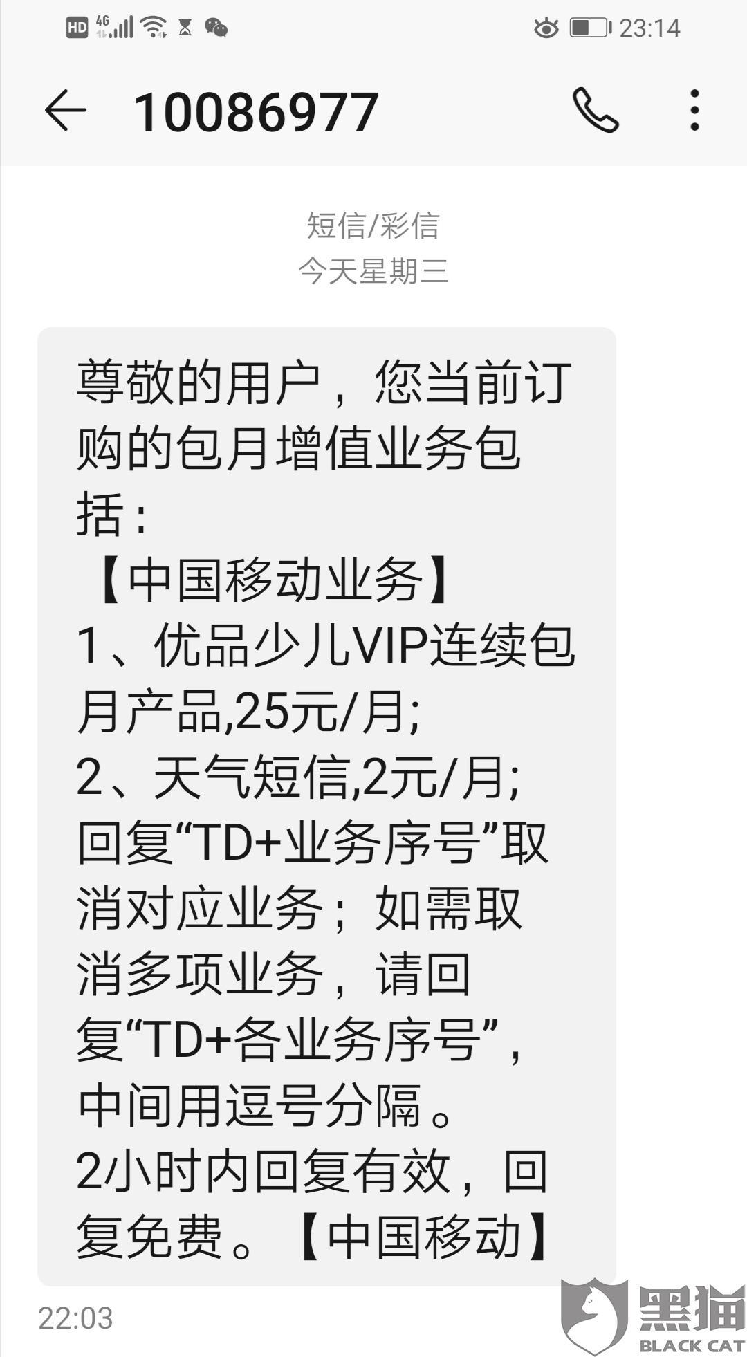 """黑猫投诉:中国移动未经本人同意擅自订购""""优品少儿VIP连续包月产品"""",强烈要求道歉赔偿!"""