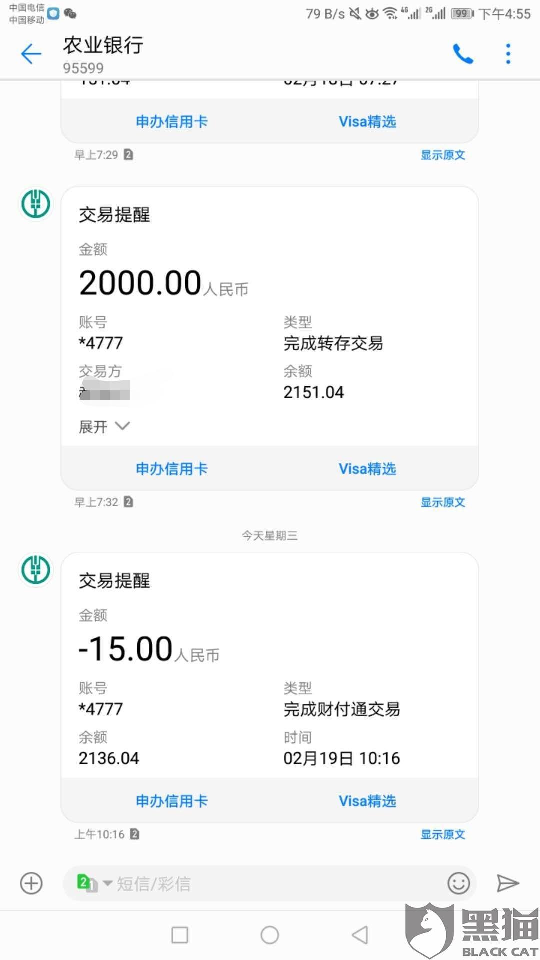 黑猫投诉:搜狐视频用时4天解决了消费者投诉