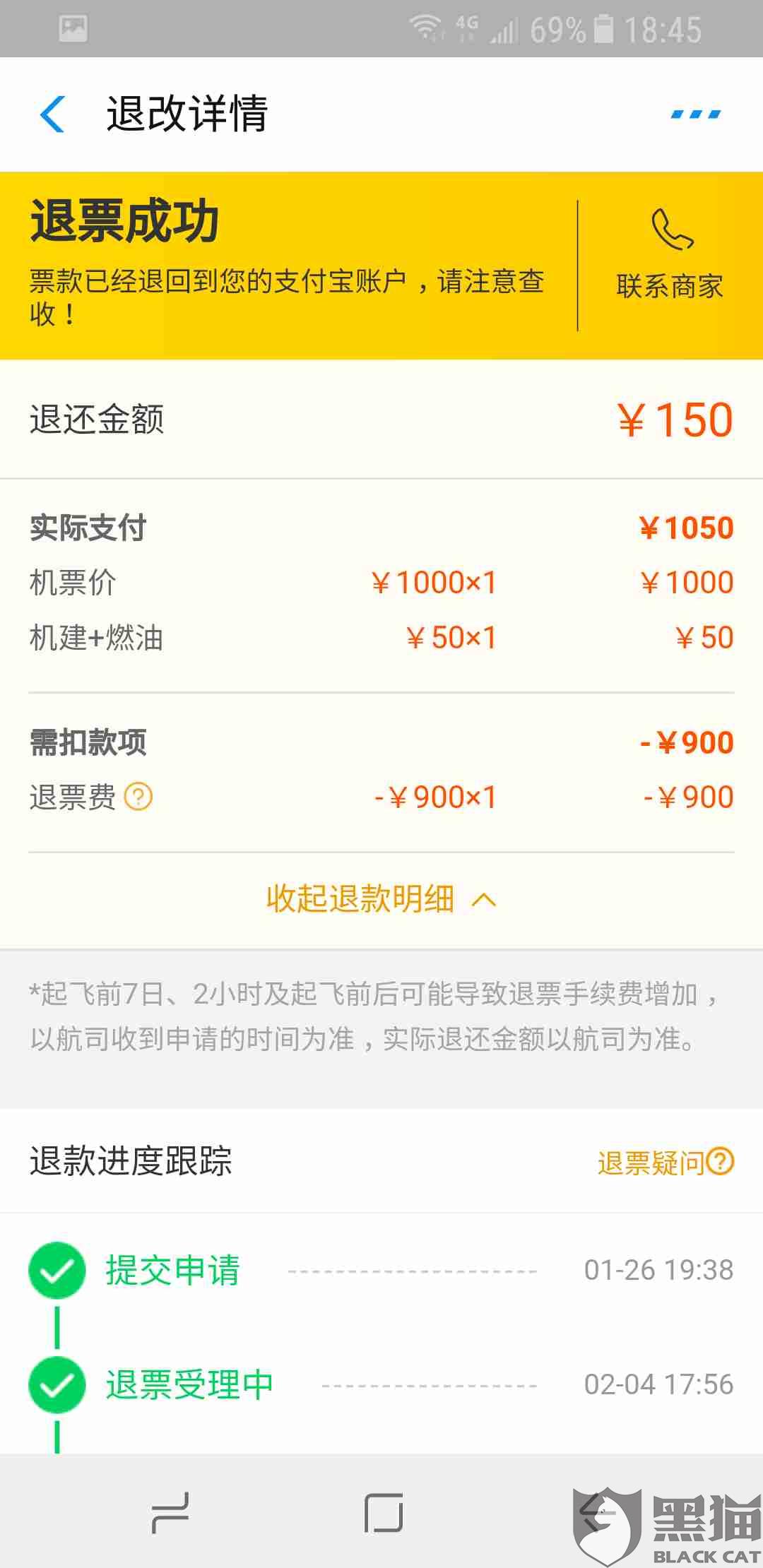 黑猫投诉:疫情期间规定免收手续费但还是收了飞猪订的中国国航的票符合退票规定按操作流程办的