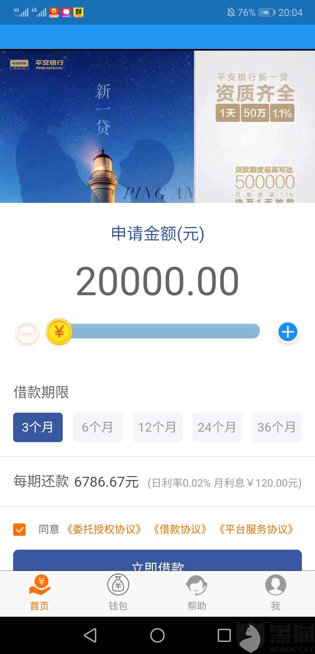 黑猫投诉:前海锐步商业保理(深圳)有限公司套路贷